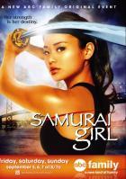 Девушка-самурай