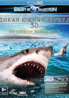 Дикая Южная Африка 3D: По Следам Белых Акул