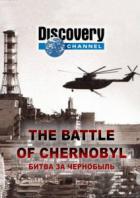 Discovery: Битва за Чернобыль