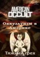Discovery. Оккультизм в Америке