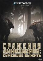 Discovery: Сражения динозавров