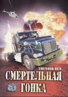 Мультфильм Гадкий я 3 на русском языке