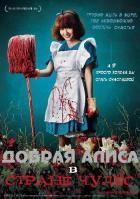 Добрая Алиса в Стране Чудес