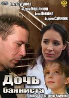 Дочь баяниста, 2012