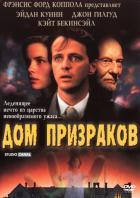 Дом призраков, 1995