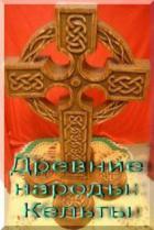 Древние народы: Кельты