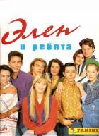 Элен и ребята, 1992