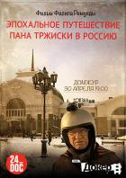 Эпохальное путешествие пана Тржиски в Россию