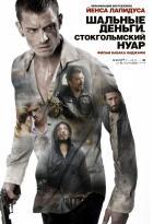 Шальные деньги: Стокгольмский нуар, 2012
