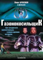 Газонокосильщик, 1992