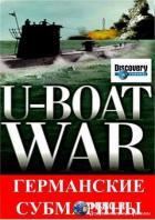 Германские субмарины