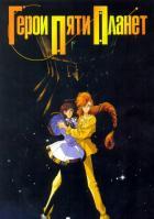 Герои пяти планет