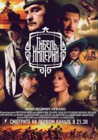 Гибель Империи, 2005