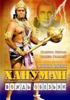 Хануман – Вождь обезьян