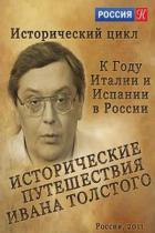 Исторические путешествия Ивана Толстого
