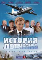 История летчика