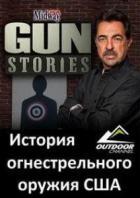 История огнестрельного оружия США