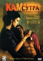 Камасутра: история любви