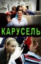 Карусель, 2010
