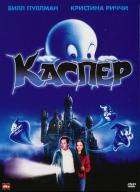 Каспер, 1996