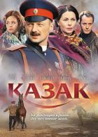 Казак, 2012