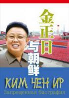 Ким Чен Ир. Запрещенная биография
