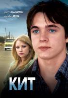Кит, 2008