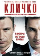 Кличко, 2011