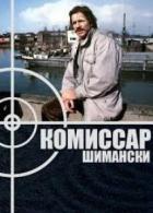 Комиссар Шимански