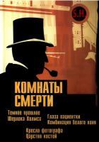 Комнаты смерти: Загадки настоящего Шерлока Холмса