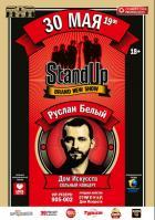 Концерт Руслана Белого Stand Up комик