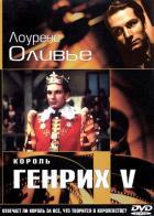 Король ГенрихV