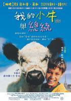 Корова и президент