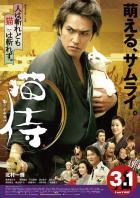 Кошка и самурай