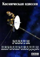Космическая одиссея: Роботы первопроходцы