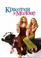 Красотки в молоке, 2006