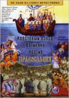 Крестовый поход Ватикана против Православия