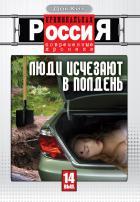 Криминальная Россия, 1995