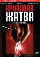 Кровавая жатва, 2003