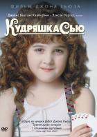 Кудряшка Сью, 1991