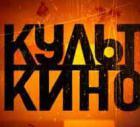 Культ кино с Кириллом Разлоговым. Избранное