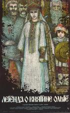 Легенда о княгине Ольге
