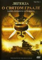 Легенда о святом граале - Тайна древнего артефакта