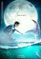 Легенда синего моря, 2016