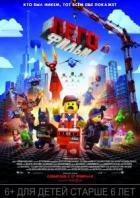 Лего 3D