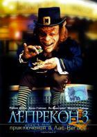 Лепрекон 3: Приключения в Лас-Вегасе, 1995