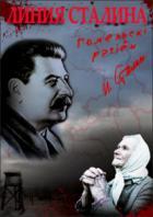 Линия Сталина - Гомельский регион