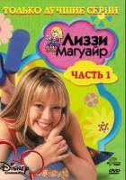 ����� �������, 2001