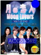 Лунные влюблённые