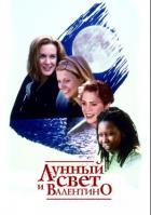 Лунный свет и Валентино